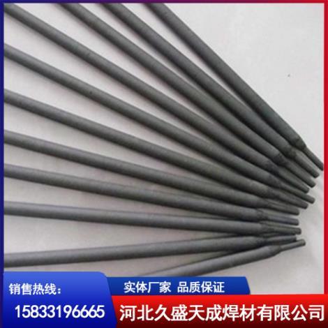 低合金结构钢焊条