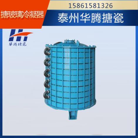泰州搪玻璃冷凝器