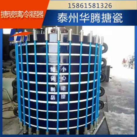 搪玻璃冷凝器供应