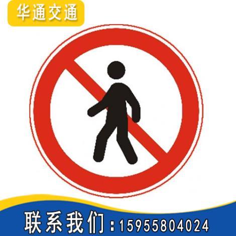 禁令标志牌