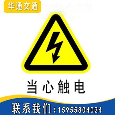 警告标志牌施工