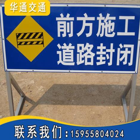 道路施工安全标志牌定制