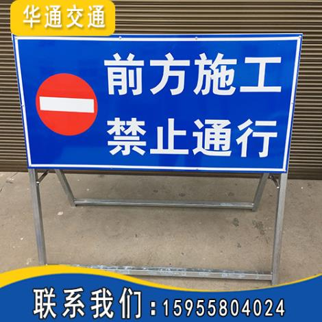 道路施工安全标志牌安装