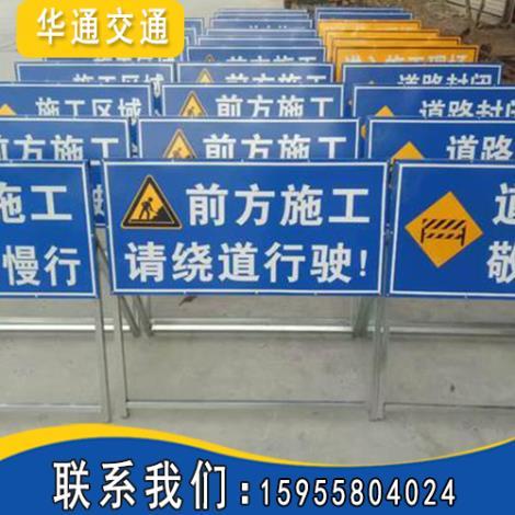 道路施工安全标志牌施工