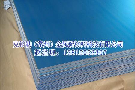 优质合金铝板
