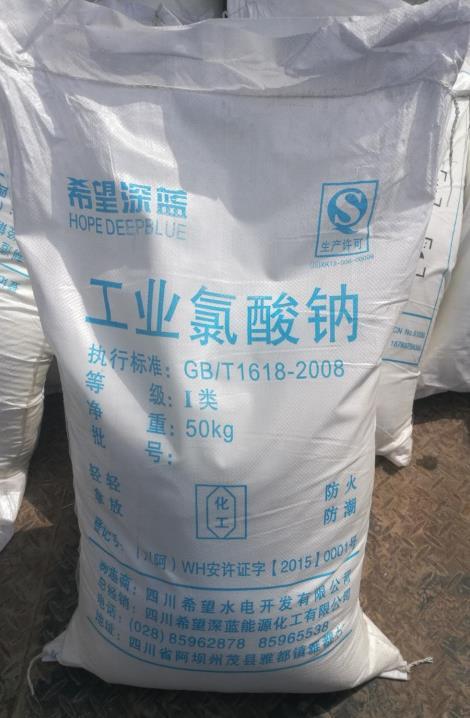 烟台氯酸钠胶州氯酸钠厂家现货,国标氯酸钠价格