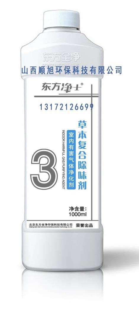 草本复合除味剂1L