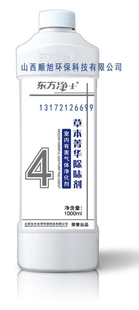 草本菁华除味剂1L