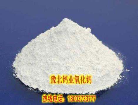 开封烟气脱硫氢氧化钙灰钙粉免费寄样
