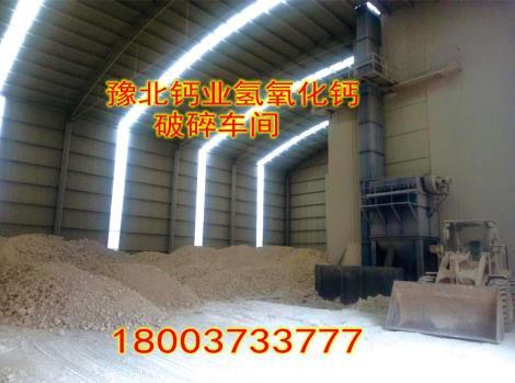 郑州氢氧化钙氧化钙不掺假