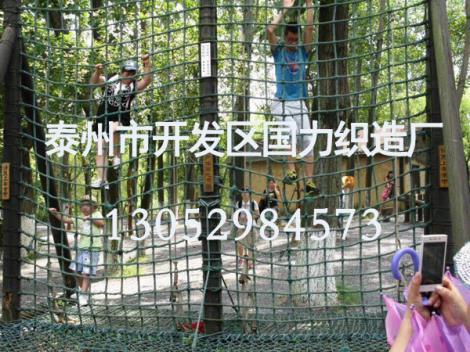 户外攀爬网绳