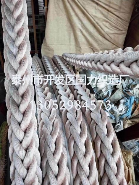 锦纶八股绳