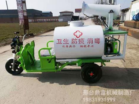 新能源消毒洒水车