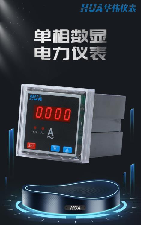 單相電流儀表型號