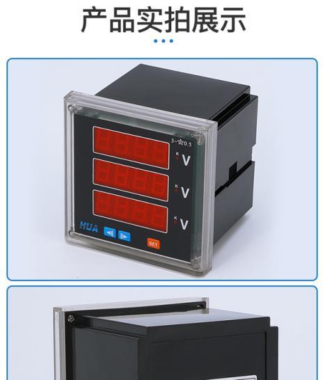 三相智能數顯電壓表型號