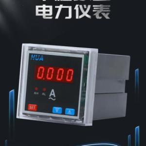 單相電能儀表