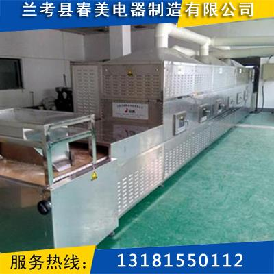 微波殺菌熟化烘干機生產