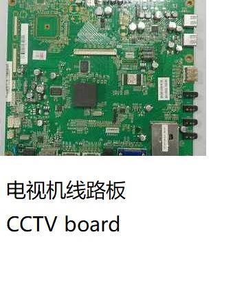 电视机线路板