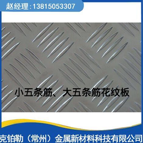五條筋花紋鋁板批發
