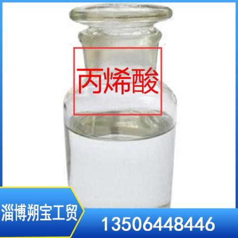 丙烯酸价格