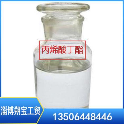 丙烯酸丁酯直销