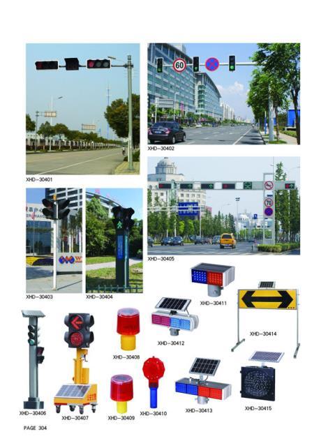 信号灯生产厂家