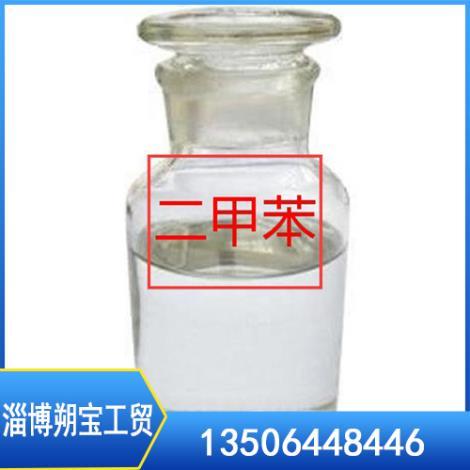 二甲苯溶剂