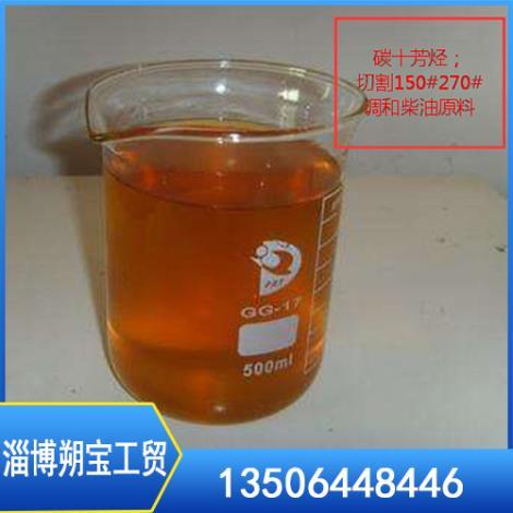 碳十芳烃价格