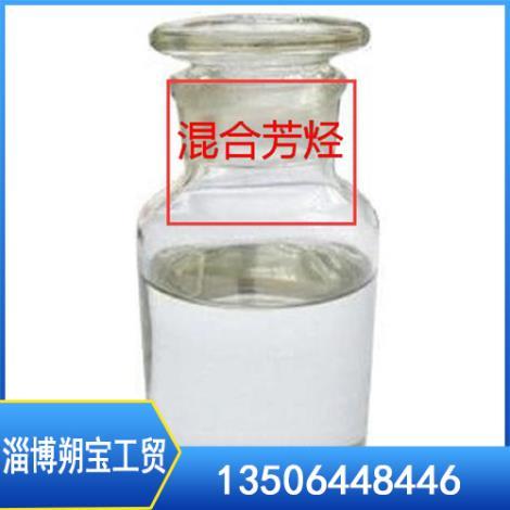 混合芳烃溶剂