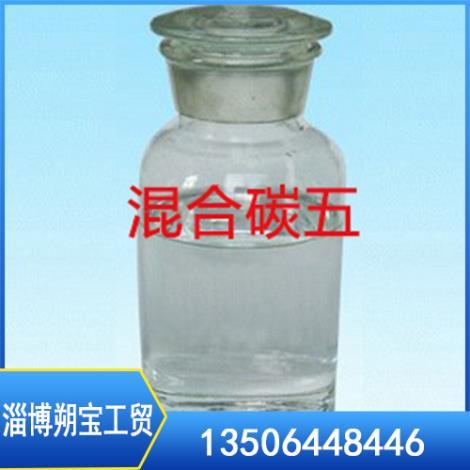 混合碳五溶剂