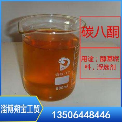 碳八酮溶剂
