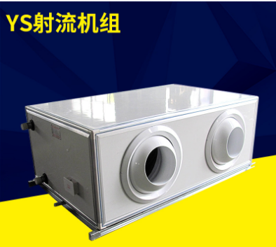 远程射流机组生产厂家