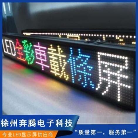 LED车载显示屏