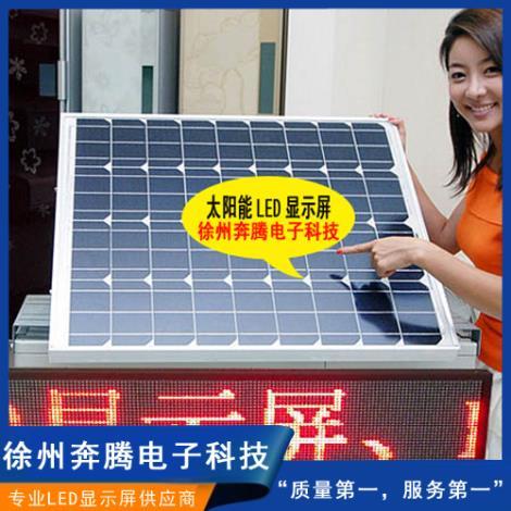 LED太阳能气象信息屏