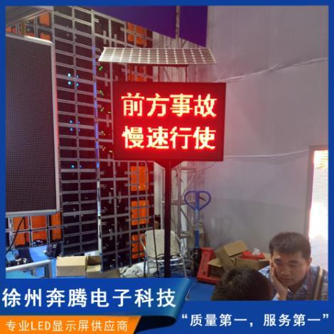 LED太阳能气象信息屏批发