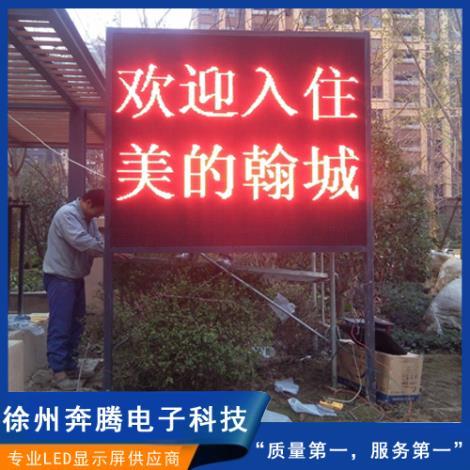LED小区屏销售