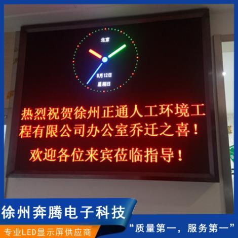 LED窒内全彩屏厂家