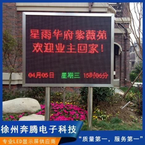 徐州LED小区屏