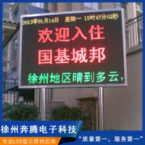 徐州LED单双色屏