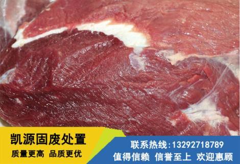 过期牛肉销毁