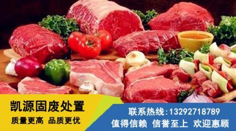 肉制品销毁