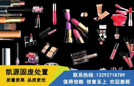 化妆品销毁