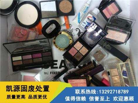 过期化妆品销毁