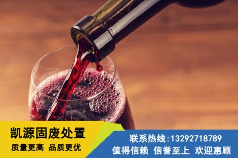 劣质红酒销毁