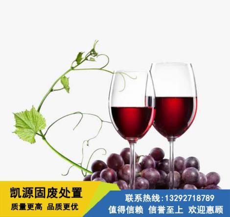 葡萄酒销毁
