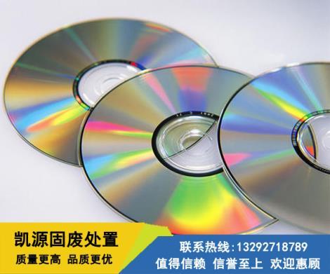 光碟销毁厂家