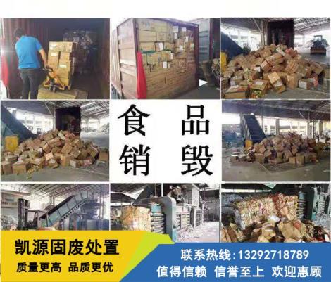 食品销毁厂家