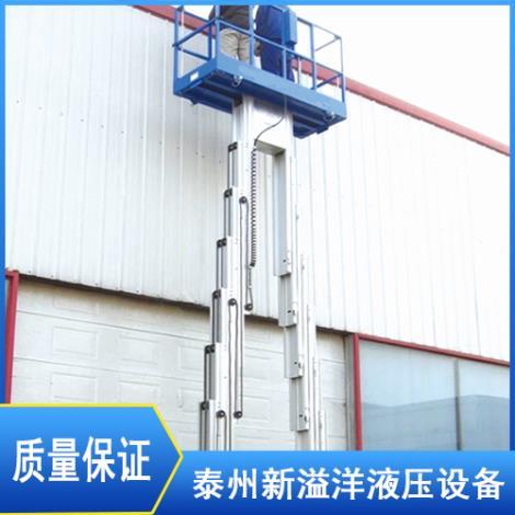 铝合金液压升降平台定制