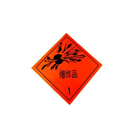 危險品標識