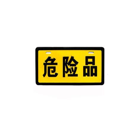 危險品標識定制